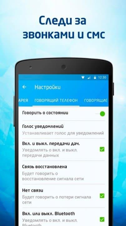 приложение говорящий телефон на андроид скачать бесплатно - фото 10