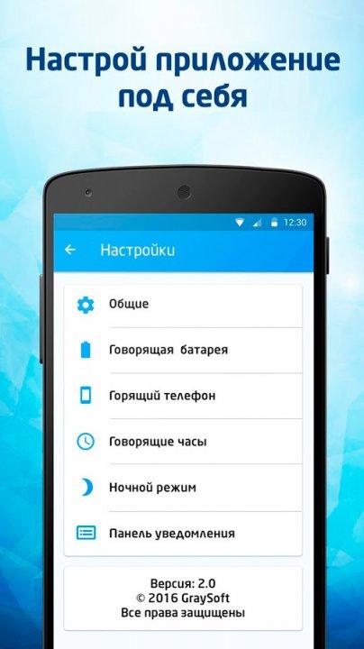 приложение говорящий телефон на андроид скачать бесплатно - фото 8