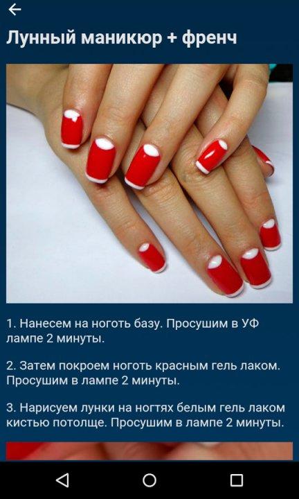 скачать приложение маникюр прически макияж