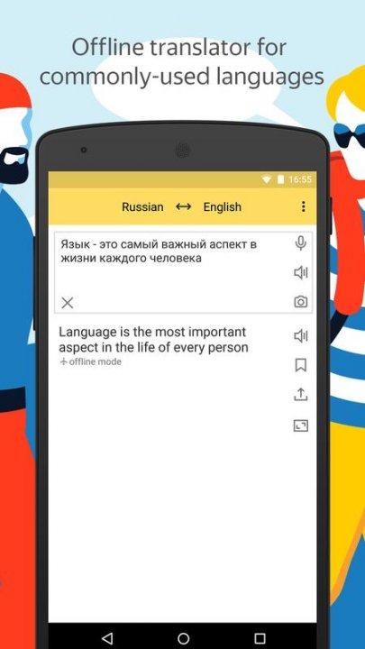 яндекс переводчик скачать бесплатно на телефон приложение - фото 4