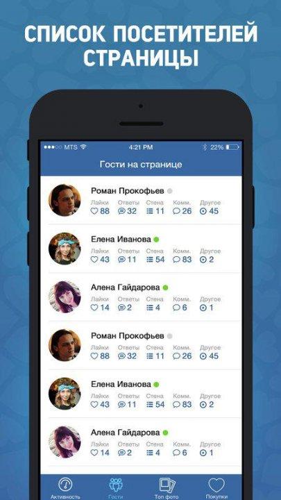 скачать бесплатно приложение гости вк на андроид - фото 7
