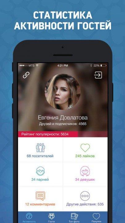 скачать бесплатно приложение гости вк на андроид - фото 10