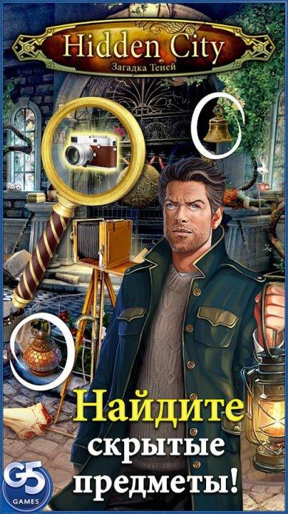 скачать бесплатно игру Hidden City загадка теней - фото 10