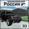 Криминальная Россия 3D Версия: 2