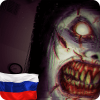 Скачать The Fear : Creepy Scream House на андроид