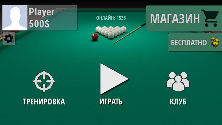 Бильярд русская пирамида играть бесплатно