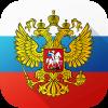 Симулятор России Версия: 5.4
