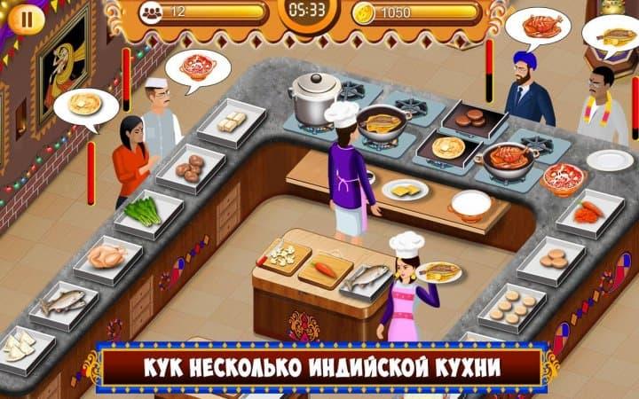 игры ресторан с деньгами
