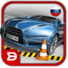 Car Parking Game 3D Версия: 1.2.0