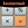 Скачать Бесплатный Калькулятор Плюс на андроид