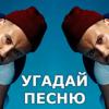 Угадай Песню - Русские Хиты Версия: 3.2.7z