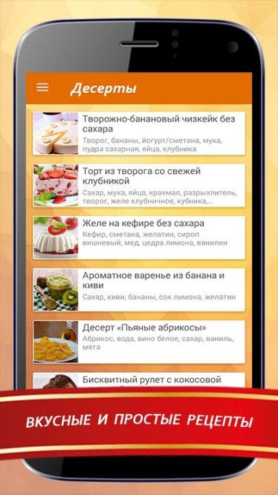 Приложение простые рецепты — 4