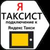 Работа в Я.Такси водителем Версия: 1.7.1.0