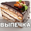 Выпечка рецепты с фото домашние торт и печенье Версия: 2.0
