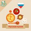 Русская кухня. Рецепты блюд Версия: 3.1.0