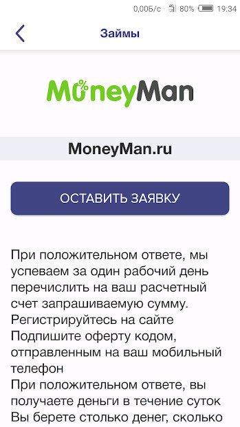 займ на карту приложение скачать ренессанс кредит номер телефона горячей линии москва