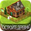 Вилидж-сити остров Сим Village City Sim Build Town Версия: 1.10.2
